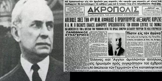 18 Απριλίου 1941: Ο πρωθυπουργός Κορυζής αυτοκτόνησε δήθεν με 2 σφαίρες για να μην παραδώσει την Ελλάδα στους Γερμανούς!