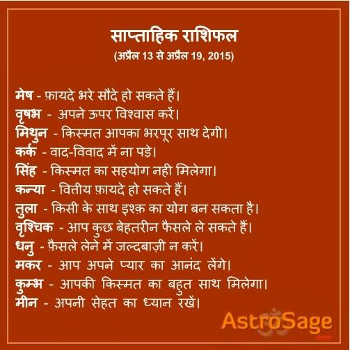 13 April 2015 se 19 April 2015 tak ane wale saptah me jaane apna bhavishya.