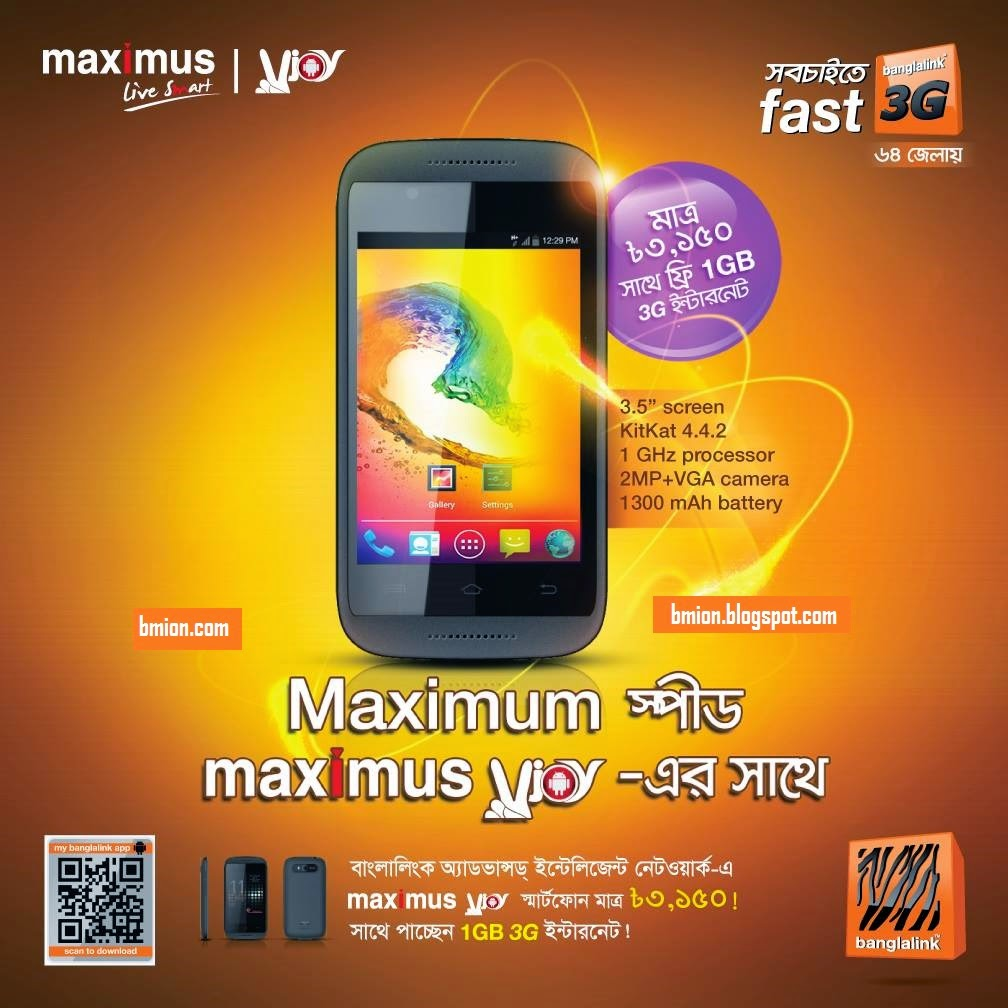 Banglalink Maximus Vjoy Android Smartphone 3150tk With