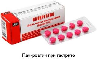Панкреатин при гастрите