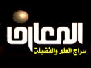 Al Maaref Elmaarif TV – Iran قناة المعارف الاسلامية