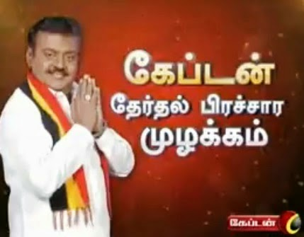 Captain TV 24 03 2014 Nigalvugal