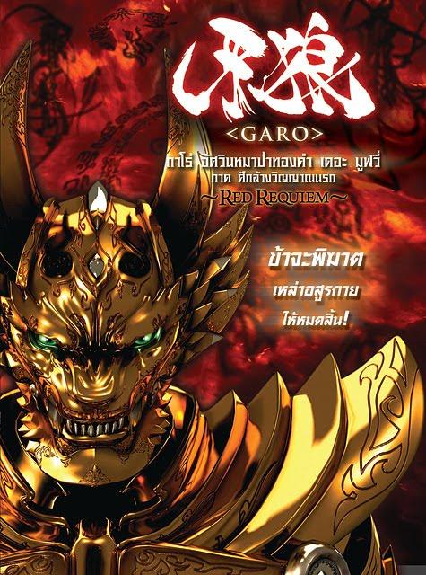 Garo Red Requiem อัศวินหมาป่าทองคำ เดอะมูฟวี่ ภาค ศึกล้างวิญญาณนรก