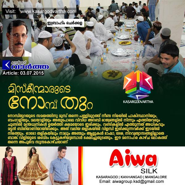 Article, Ibrahim Cherkala,  Ramadan  Programmes,  Gulf,  Expatriates, Advertisement  Aiwa  Silk