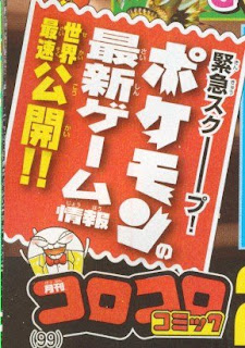 CoroCoro Dec 2011 ads for Jan 2012