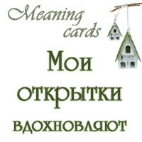 Meaning Cards