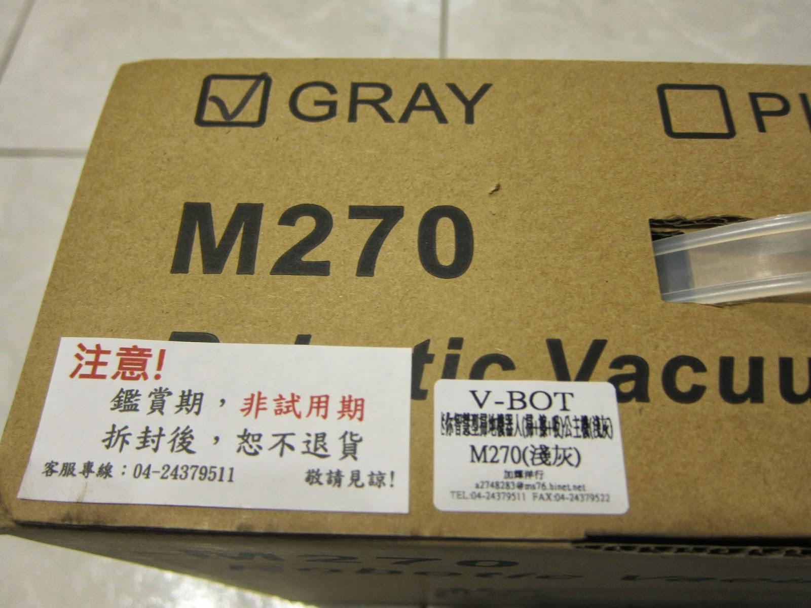 IMG 2246 - [開箱] V-BOT M270 迷你智慧型掃地機器人