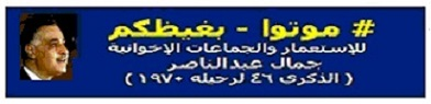 "ذكرى رحيل ""ناصر"""