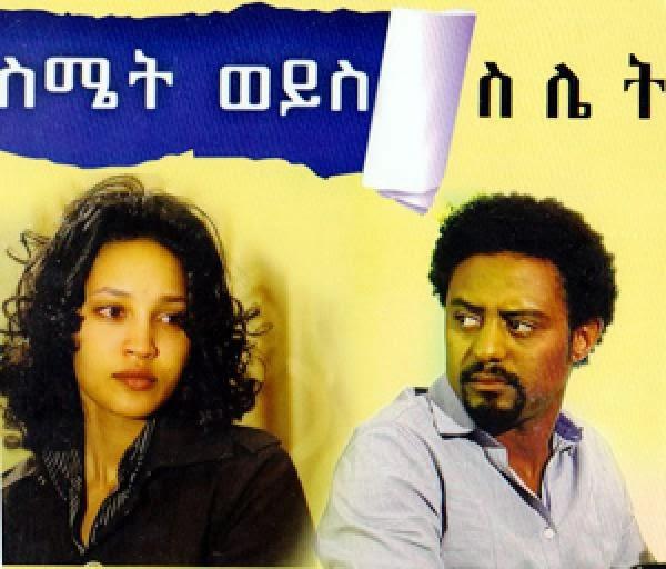 Ethiopian Full Movie