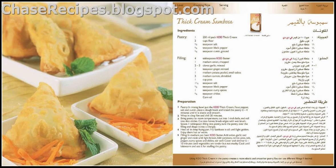 Thick cream samosa recipe in urdu english chase recipes thick cream samosa recipe in urdu english forumfinder Gallery