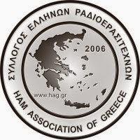 Σύλλογος Ελλήνων Ραδιοερασιτεχνών