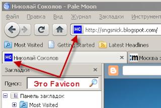 Как сделать и вставить favicon на Blogger.com