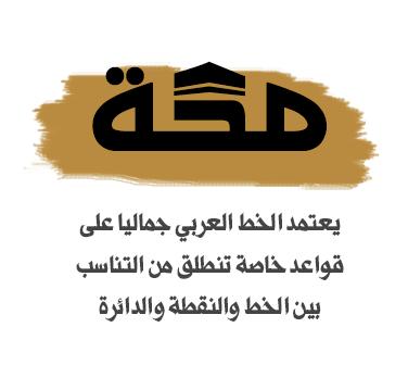 خط مكه العربي | خط صحيفة مكه بوزنين 2015