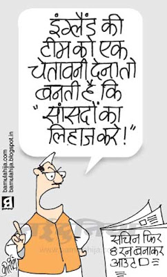 sachin tendulkar cartoon, cricket cartoon, parliament, indian political cartoon