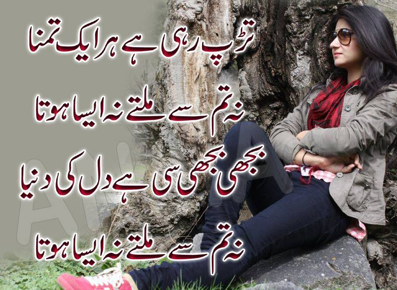 ... 2014: Pictures Sad Love Urdu Poetry for some one my special freind