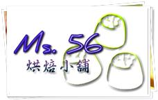 Ms. 56 烘焙小舖-健康烘焙|手工甜點|養生食譜|咖啡煎焙