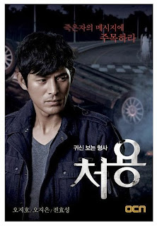 Film+Drama+Korea+The+Ghost Seeing+Detective+Cheo+Yong Film Drama Korea Oktober 2013