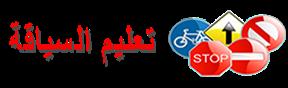 تعليم السياقة المغرب