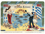 100 years since Macedonia, Thrace, Epirus, Crete & other Aegean islands were REUNITED with GReece