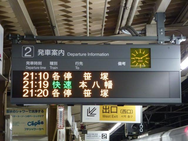 京王電鉄 笹塚行き案内表示