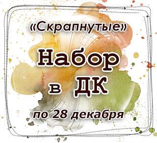 http://skrapnutyie.blogspot.ru/2015/12/blog-post.html