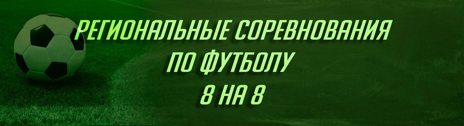 Футбол 8 на 8