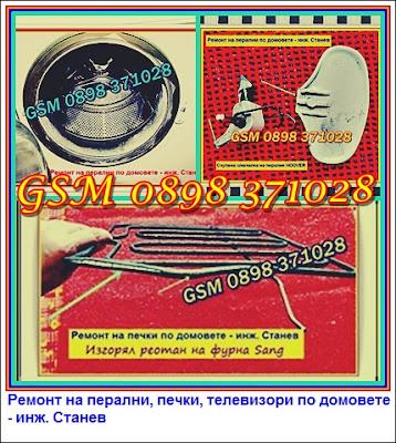 ремонт на перални по домовете,Сервиз за битова техника в София, официален празник, сервиз