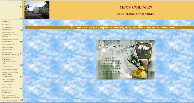 сайт МБОУ СОШ № 23 с. Новозаведенного