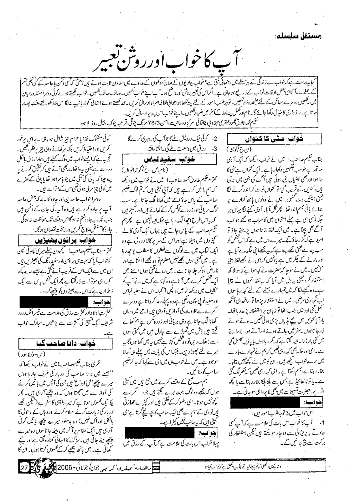 june july 2006 ubqari magazine page 27