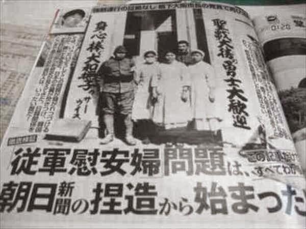 従軍慰安婦問題をねつ造した朝日新聞