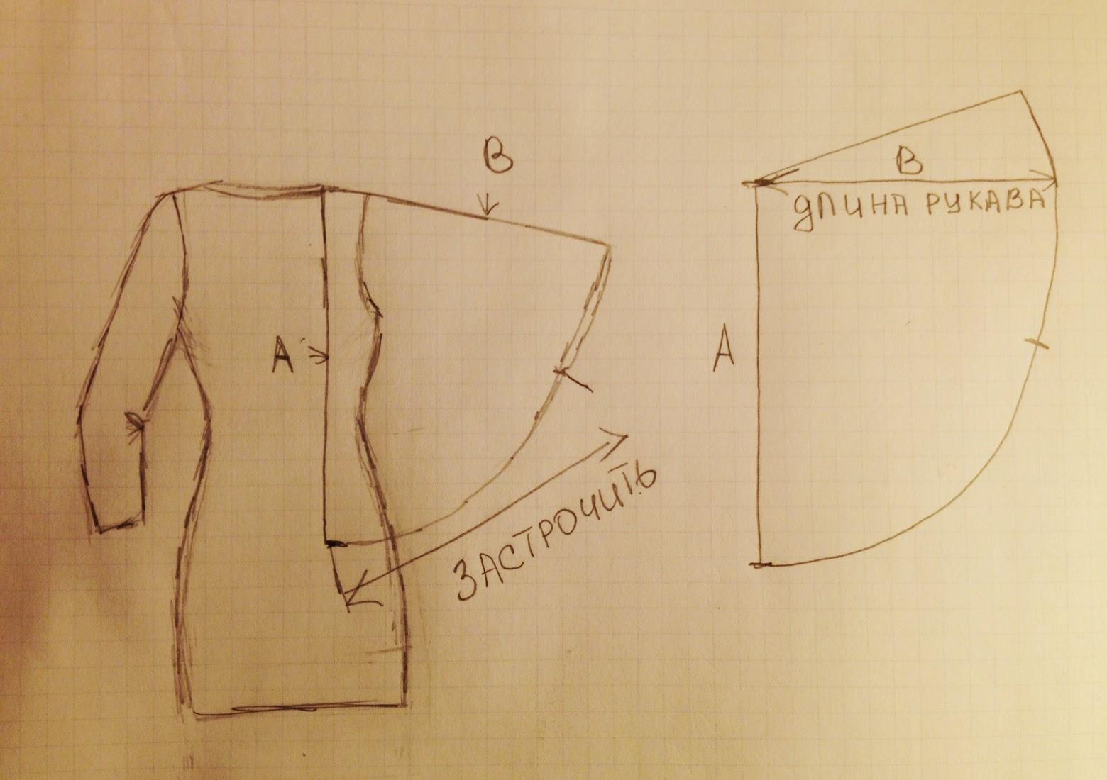 Как сделать рукава крылышки на платье 44
