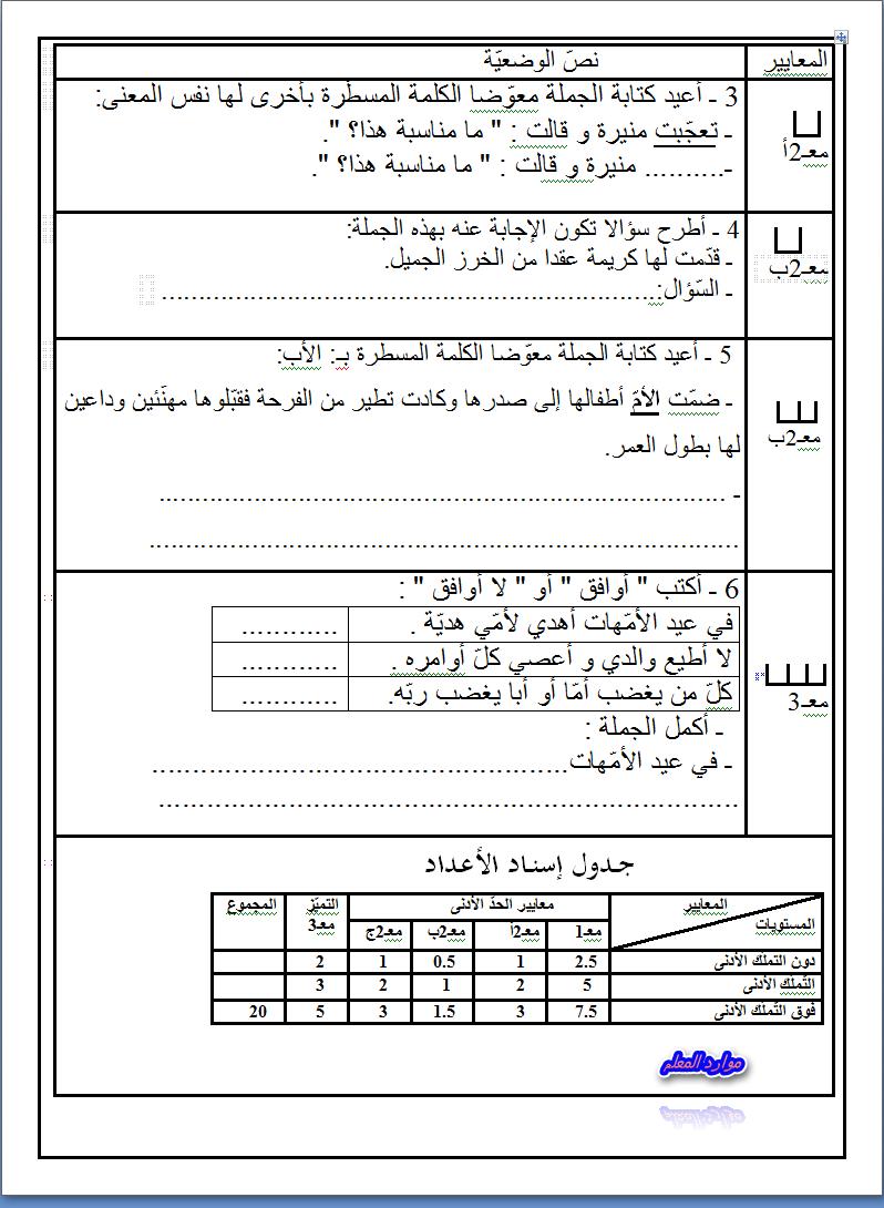 امتحانات الثلاثي الثاني السنة الثانية Ashampoo_Snap_2015.01.15_09h50m28s_002_Document%2BMicrosoft%2BWord