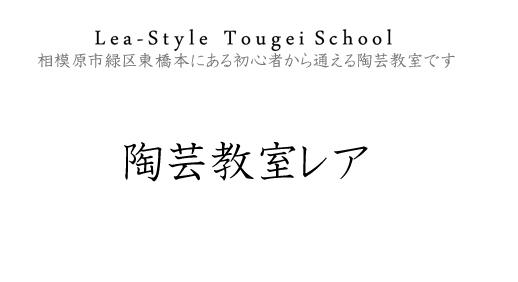 「陶芸教室レア」
