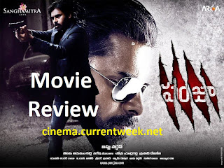 Panjaa Movie Review  Rating  Talk  Report  Analysis