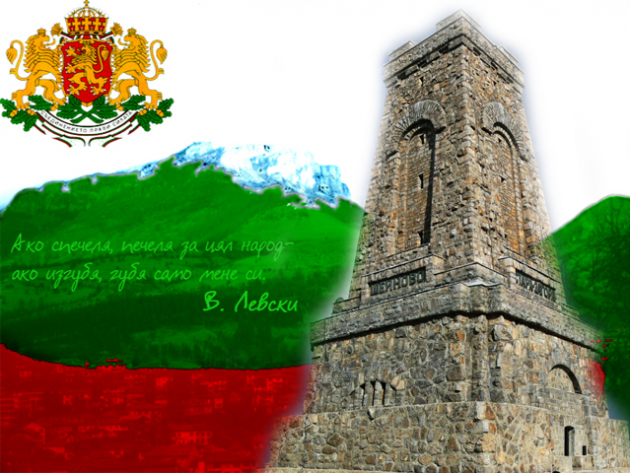 Трети март - 3 март 2017 Република България