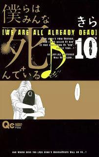 [きら] 僕らはみんな死んでいる 第01-10巻