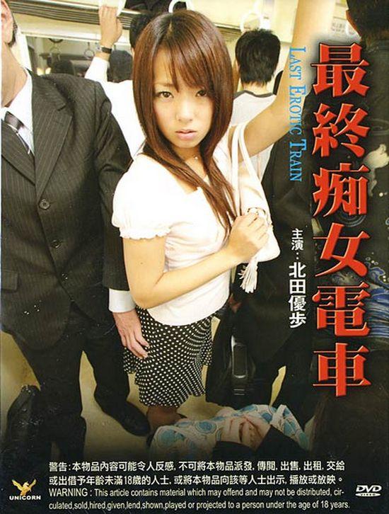 El ultimo tren erótico +18 (Thriller/Erotica) VO-sub DVDRip {2008}