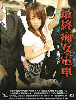 Last Erotic Train (drama)