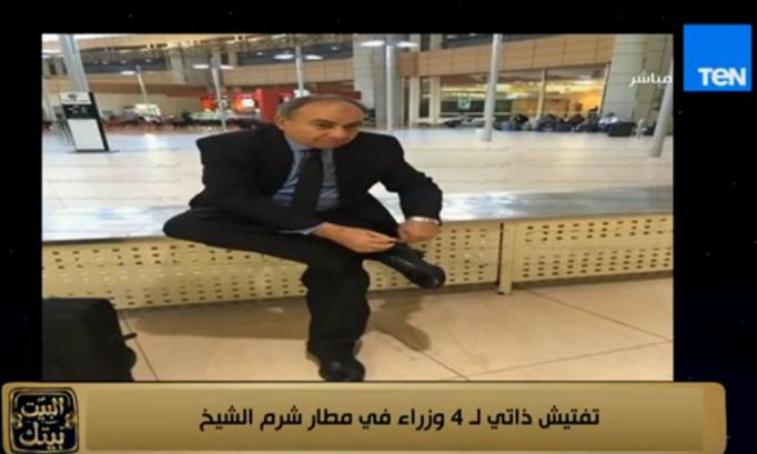 """بالصور - لاول مرة فى مصر تفتيش 4 وزراء مصريين """" تفتيش ذاتى """" بمطار شرم الشيخ"""