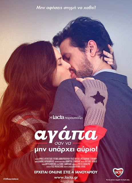 Αγάπα σαν μην Υπάρχει Αύριο (2016) ταινιες online seires xrysoi greek subs
