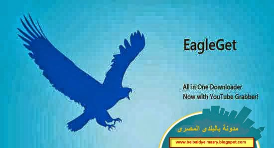 حمل احدث اصدار من برنامج تسريع التحميل من الانترنت EagleGet 2.0.1.8 برنامج مجانى بحجم 5 ميجا بايت