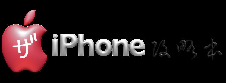 ザiPhoneの攻略本