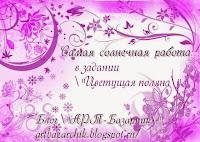 http://artbazarchik.blogspot.ru/2014/08/blog-post_51.html