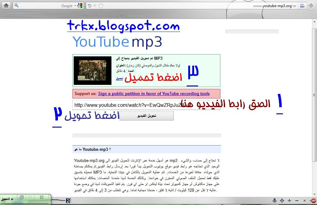 أسرع موقع لتحميل فيديو يوتيوب على شكل ملف صوت Mp3 ĭŗşĥ At įđ مدونة