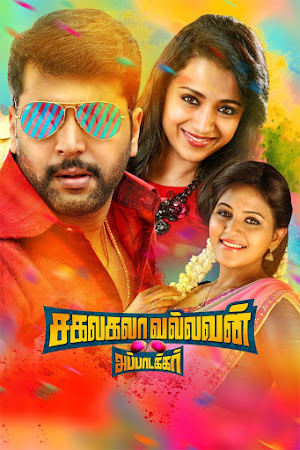 Poster Of Sakalakala Vallavan In Dual Audio Hindi Tamil 300MB Compressed Small Size Pc Movie Free Download Only At exp3rto.com