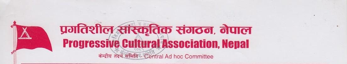 प्रगतिशील साँस्कृतिक संगठन, नेपाल