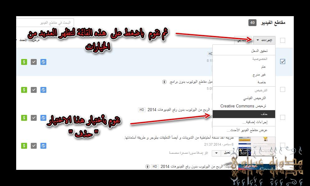 للمبتدئين:طريقة حذف فيديو من قناتنا باليوتيوب