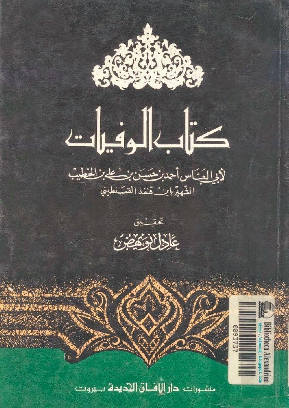 كتاب الوفيات لابن قنفذ القسيطيني