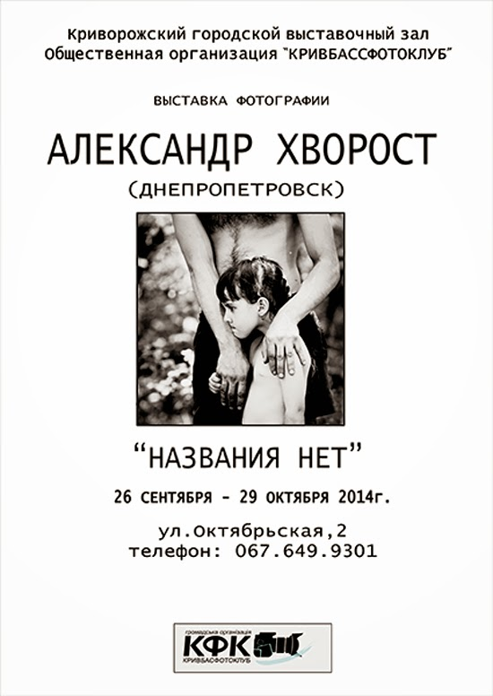 Фотограф Максим Яковчук: В Кривом Роге открывается выставка фотохудожника Александра Хвороста