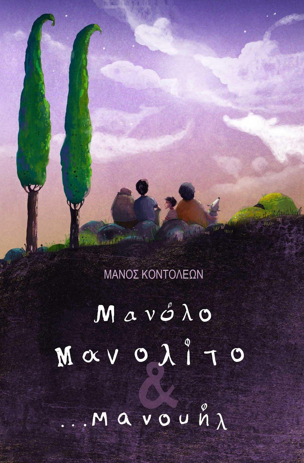 Μανόλο και Μανολίτο και Μανουήλ